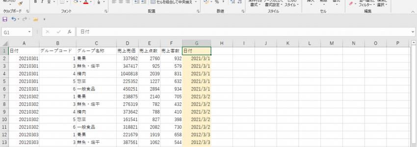 エクセル (v.2016) – 文字列を日付形式へ変換する