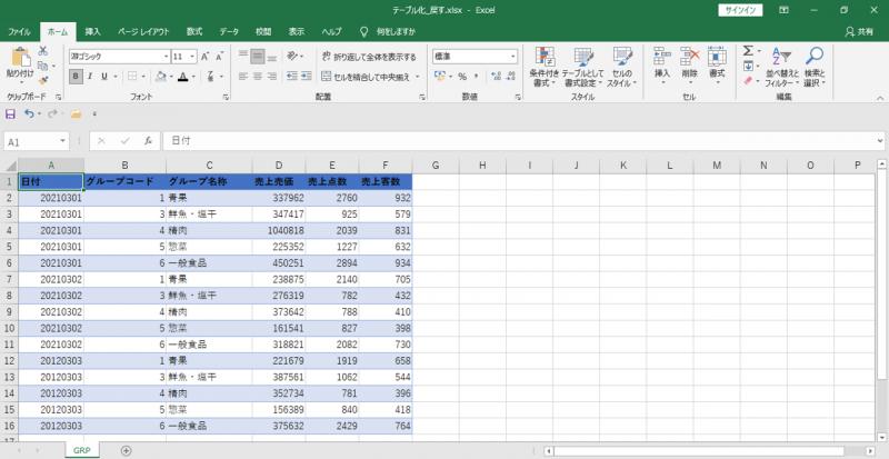 エクセル (vr.2016) – データ表をテーブルへ変換、データ表へ戻す