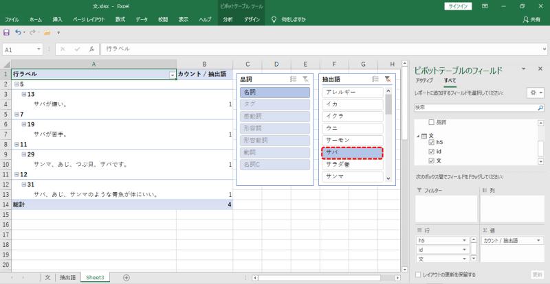 KH coder (テキストマイニング) – データ出力 – 文