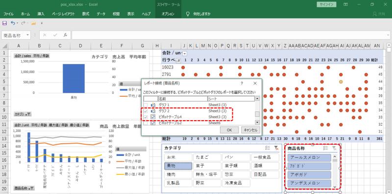 エクセル – ピボット – スライサー  (フィルター) を複数ピボットへ適用する (レポートの接続)