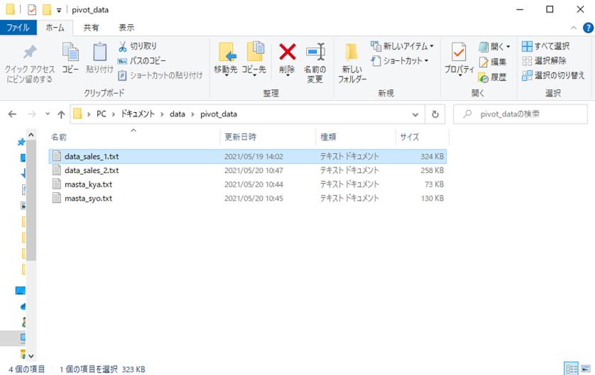画像に alt 属性が指定されていません。ファイル名: xlsx-pivot-bi-data-connection_5.png