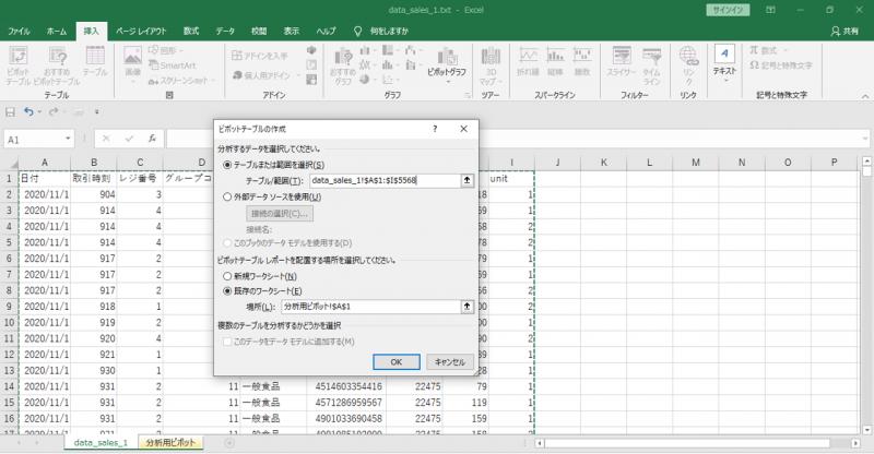 エクセルピボットをBIツールのようにつかう – 1.2 –エクセルブック内 データ接続