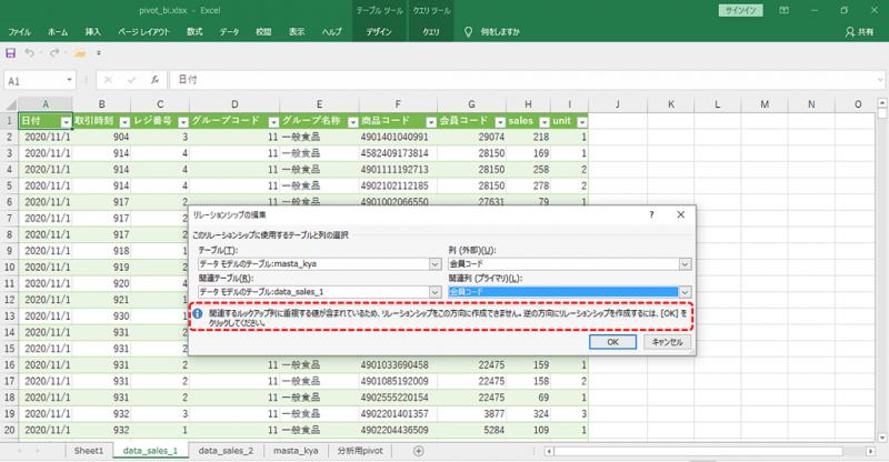 エクセルピボットをBIツールのようにつかう – 2.8 – データのリレーションシップ