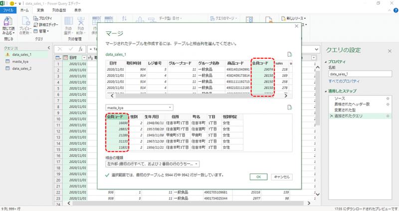 エクセルピボットをBIツールのようにつかう – 2.7 – データのマージ (結合)