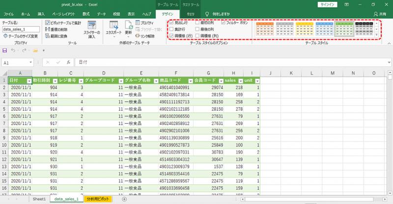 エクセルピボットをBIツールのようにつかう – 2.1 – テーブルデータとパワークエリエディター
